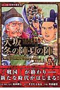 大坂冬の陣・夏の陣 / 歴史を変えた日本の合戦