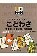 ことわざ / 慣用句・故事成語・四字熟語