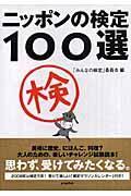 ニッポンの検定100選