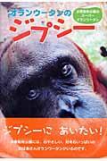 オランウータンのジプシー / 多摩動物公園のスーパーオランウータン