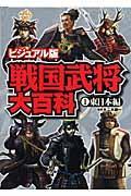 戦国武将大百科 1(東日本編) / ビジュアル版