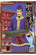 聖徳太子 / 飛鳥人物伝