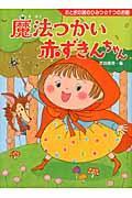 魔法つかい赤ずきんちゃん / おとぎの国のひみつ☆7つのお話