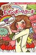 恋するレインボー・ケーキ / あま~い・スイーツの7つのお話