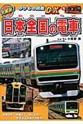 日本全国の電車