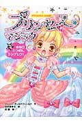 プリンセス☆マジック 1