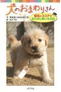 犬のおまわりさん / 優花とココアのおためし飼い主日記