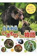 日本列島いきものたちの物語 / フォトストーリーブック