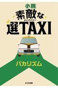 小説 素敵な選TAXI