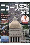 ニュース年鑑 2016
