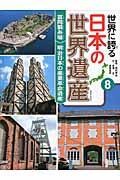 世界に誇る日本の世界遺産 8