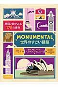 MONUMENTAL / 世界のすごい建築