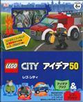 レゴシティアイデア50
