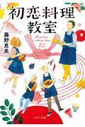 初恋料理教室