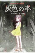 灰色の本 / よみがえる怪談