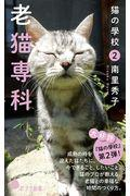 猫の學校 2