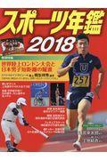 スポーツ年鑑 2018