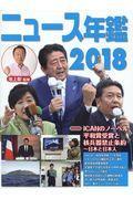 ニュース年鑑 2018