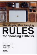 人生を変えるモノ選びのルール / 思考と暮らしをシンプルに