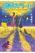 銀杏アパート / ななめイチョウと小さな奇跡