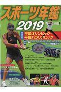スポーツ年鑑 2019