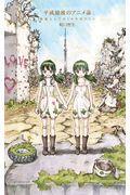 平成最後のアニメ論 / 教養としての10年代アニメ
