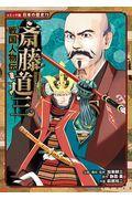 斎藤道三 / 戦国人物伝