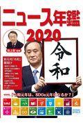 ニュース年鑑 2020