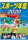 スポーツ年鑑 2020