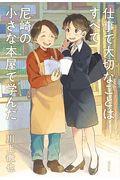 仕事で大切なことはすべて尼崎の小さな本屋で学んだ