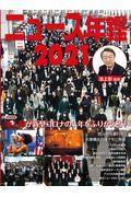 ニュース年鑑 2021