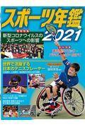 スポーツ年鑑 2021
