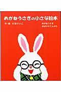 めがねうさぎの小さな絵本(全2巻)