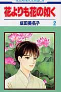 花よりも花の如く 第2巻