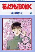 花よりも花の如く 第3巻