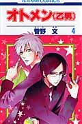 オトメン(乙男) 第4巻
