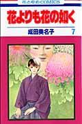 花よりも花の如く 第7巻