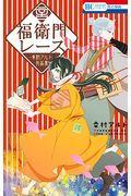 福衛門レース / 幸村アルト作品集