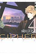 CIPHER愛蔵版 4