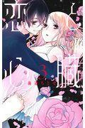 恋と心臓 3