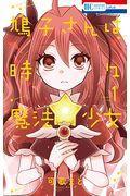 鳩子さんは時々魔法少女 1