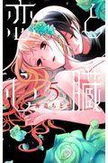 恋と心臓 5