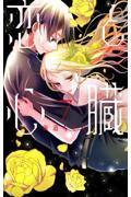 恋と心臓 7