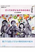 すべての子どもたちのために / 子どもの権利条約