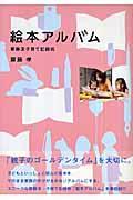 絵本アルバム / 齋藤流子育て記録術