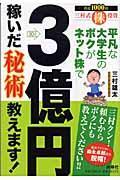 平凡な大学生のボクがネット株で3億円稼いだ秘術教えます! / 三村式株投資