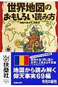 世界地図のおもしろい読み方