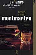 パリの酒モンマルトル / ポケットカクテルストーリー