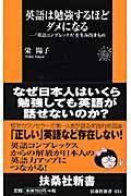 """英語は勉強するほどダメになる / """"英語コンプレックス""""を生み出すもの"""