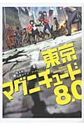 東京マグニチュード8.0 / フィルムコミック